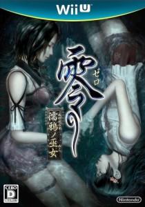 Fatal Frame 5 Maiden of Black Water