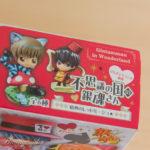 Geeky Diaries: Gintama in Wonderland Unboxing